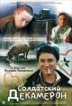 Смотреть фильм Солдатский декамерон онлайн на Кинопод бесплатно