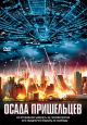 Смотреть фильм Осада пришельцев онлайн на Кинопод бесплатно
