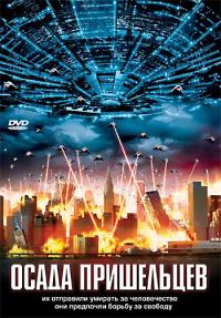 Смотреть Осада пришельцев онлайн на Кинопод бесплатно