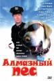 Смотреть фильм Алмазный пес онлайн на Кинопод бесплатно