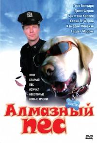 Смотреть Алмазный пес онлайн на Кинопод бесплатно