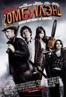 Смотреть фильм Добро пожаловать в Zомбилэнд онлайн на KinoPod.ru платно