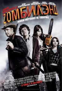 Смотреть Добро пожаловать в Zомбилэнд онлайн на Кинопод бесплатно
