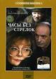 Смотреть фильм Часы без стрелок онлайн на Кинопод бесплатно