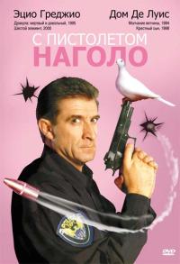 Смотреть С пистолетом наголо онлайн на Кинопод бесплатно