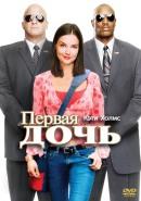 Смотреть фильм Первая дочь онлайн на KinoPod.ru платно