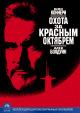 Смотреть фильм Охота за «Красным Октябрем» онлайн на Кинопод бесплатно