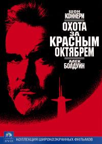 Смотреть Охота за «Красным Октябрем» онлайн на Кинопод бесплатно