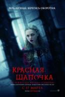 Смотреть фильм Красная Шапочка онлайн на KinoPod.ru платно