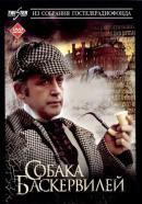 Смотреть фильм Шерлок Холмс и доктор Ватсон: Собака Баскервилей онлайн на Кинопод бесплатно