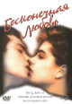 Смотреть фильм Бесконечная любовь онлайн на Кинопод бесплатно