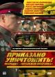 Смотреть фильм Приказано уничтожить! Операция: «Китайская шкатулка» онлайн на Кинопод бесплатно