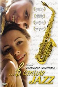 Смотреть В стиле jazz онлайн на Кинопод бесплатно
