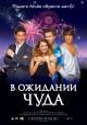 Смотреть фильм В ожидании чуда онлайн на KinoPod.ru бесплатно
