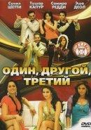 Смотреть фильм Один, другой, третий онлайн на KinoPod.ru бесплатно