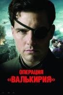 Смотреть фильм Операция «Валькирия» онлайн на Кинопод бесплатно