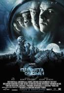 Смотреть фильм Планета обезьян онлайн на KinoPod.ru платно