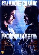 Смотреть фильм Разрушитель онлайн на KinoPod.ru платно