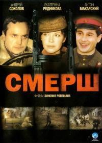 Смотреть СМЕРШ онлайн на KinoPod.ru бесплатно