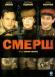 Смотреть фильм СМЕРШ онлайн на KinoPod.ru бесплатно