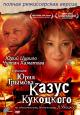 Смотреть фильм Казус Кукоцкого онлайн на Кинопод бесплатно