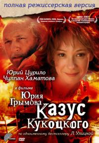 Смотреть Казус Кукоцкого онлайн на Кинопод бесплатно