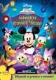Смотреть фильм Клуб Микки Мауса онлайн на Кинопод бесплатно