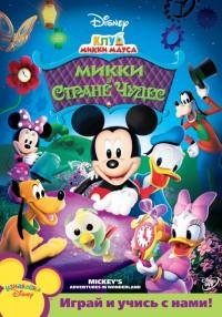 Смотреть Клуб Микки Мауса онлайн на Кинопод бесплатно