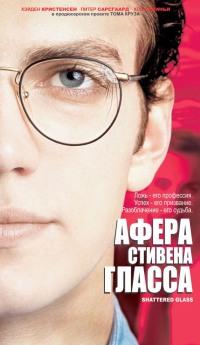 Смотреть Афера Стивена Гласса онлайн на Кинопод бесплатно