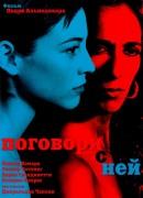 Смотреть фильм Поговори с ней онлайн на Кинопод бесплатно