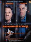 Смотреть фильм Безумный город онлайн на KinoPod.ru платно