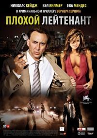 Смотреть Плохой лейтенант онлайн на Кинопод бесплатно