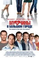 Смотреть фильм Мужчины в большом городе онлайн на Кинопод бесплатно
