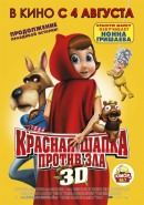 Смотреть фильм Красная Шапка против зла онлайн на Кинопод бесплатно