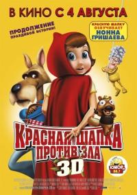 Смотреть Красная Шапка против зла онлайн на Кинопод бесплатно
