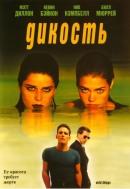 Смотреть фильм Дикость онлайн на KinoPod.ru платно