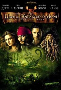 Смотреть Пираты Карибского моря: Сундук мертвеца онлайн на Кинопод бесплатно