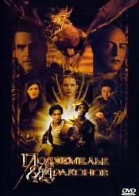 Смотреть Подземелье драконов онлайн на Кинопод бесплатно