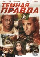 Смотреть фильм Темная правда онлайн на KinoPod.ru платно