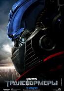 Смотреть фильм Трансформеры онлайн на Кинопод бесплатно