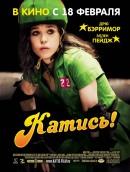 Смотреть фильм Катись! онлайн на KinoPod.ru бесплатно