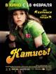 Смотреть фильм Катись! онлайн на Кинопод бесплатно