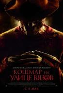 Смотреть фильм Кошмар на улице Вязов онлайн на KinoPod.ru платно