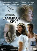 Смотреть фильм Замыкая круг онлайн на KinoPod.ru бесплатно