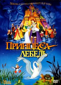 Смотреть Принцесса Лебедь онлайн на Кинопод бесплатно