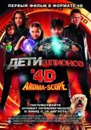 Смотреть фильм Дети шпионов 4D онлайн на Кинопод бесплатно