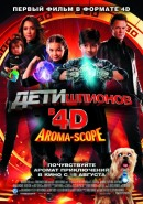 Смотреть фильм Дети шпионов 4D онлайн на KinoPod.ru платно