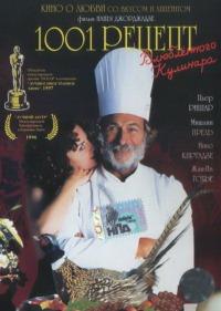 Смотреть 1001 рецепт влюбленного кулинара онлайн на КиноПоиске бесплатно