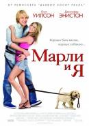 Смотреть фильм Марли и я онлайн на KinoPod.ru платно