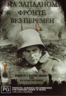 Смотреть фильм На западном фронте без перемен онлайн на Кинопод бесплатно